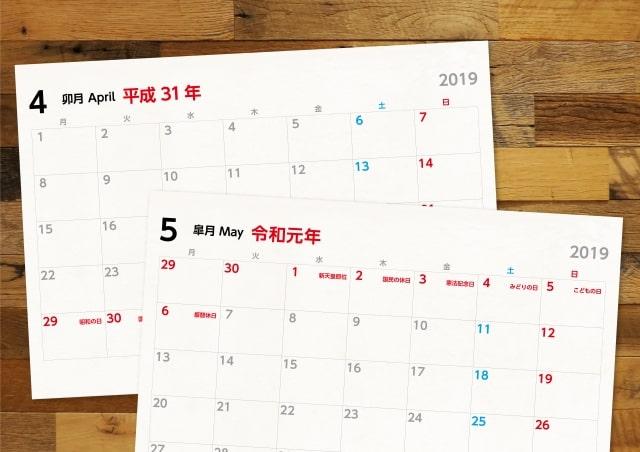 和暦カレンダー